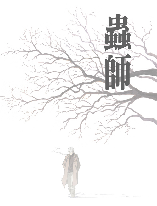 [Clip-sub] Mushishi – BluRay ver
