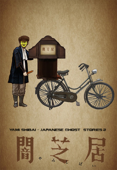[Clip-sub] Yami Shibai 2 – Ep 05