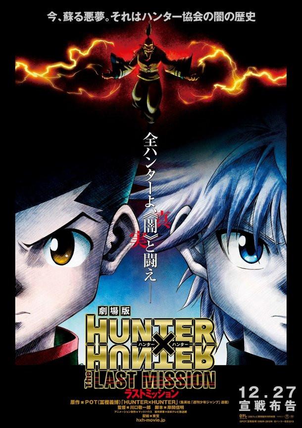 [Clip-sub] [SS] Hunter x Hunter: The Last Mission (2013)